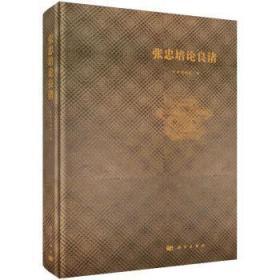 全新正版图书 张忠培论良渚良渚博物院中国科技出版传媒股份有限公司9787030628220只售正版图书