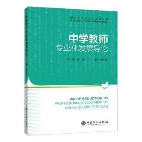 全新正版图书 中学教师专业化张四方中国石化出版社有限公司9787511454393  高等师范院校学生及其从事中学教只售正版图书