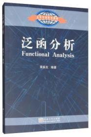 全新正版图书 泛函分析黄振友东南大学出版社9787564184940只售正版图书