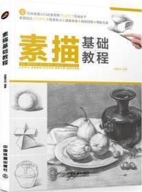 全新正版图书 素描基础教程蓝博艺站中国铁道出版社9787113230364 素描技法教材只售正版图书