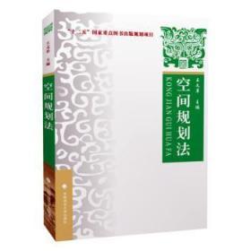 全新正版图书 空间规划法:理论.实务.案例中国政法大学出版社9787562091066只售正版图书