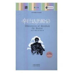全新正版图书 辛巴达历险记斯旺改写中译出版社9787500148036 英语汉语对照读物只售正版图书