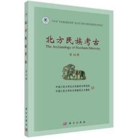 全新正版图书 北方民族考古(第10辑)中国人民大学北方民族考古研究所中国科技出版传媒股份有限公司9787030664914 古代民族民族考古学中国文集普通大众只售正版图书