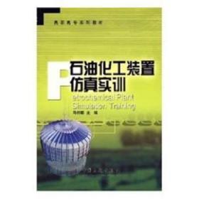 全新正版图书 石油化工装置仿真实训马祥麟中国石化出版社有限公司9787802293786只售正版图书