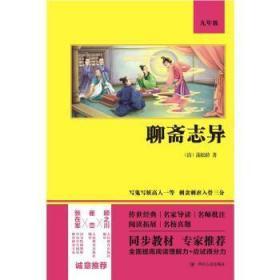 聊斋志异(语文教材九年级经典阅读,全本未删减,提高阅读能力和应试得分能力)