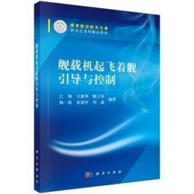 全新正版图书 舰载机起飞着舰引导与控制/江驹等江驹等科学出版社9787030621085只售正版图书