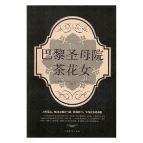 全新正版图书 茶花女亚历山大·仲马中国华侨出版社9787511362391 长篇小说法国代只售正版图书