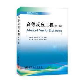 全新正版图书 高等反应工程/朱炳辰朱炳辰中国石化出版社9787511453891只售正版图书