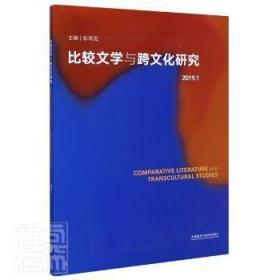 全新正版图书 比较文学与跨文化研究:2019.1:2019.1者_彭青龙责_程序外语教学与研究出版社9787521312089 比较文学文集比较文化文集普通大众只售正版图书