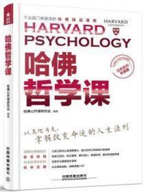 全新正版图书 哈佛哲学课(经典案例升级版)哈佛公开课研究会中国铁道出版社9787113218980 哲学通俗读物只售正版图书