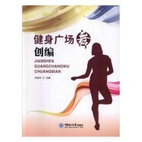 全新正版图书 健身广场舞创编文中国海洋大学出版社9787567018358只售正版图书