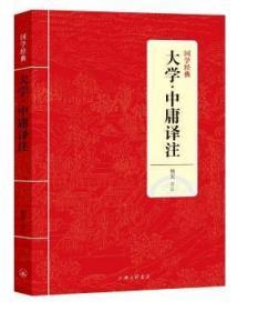 全新正版图书 大学·中庸译注樊东上海三联书店9787542663382 儒家只售正版图书