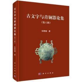 全新正版图书 古文字与青铜器论集(第六辑)张懋镕科学出版社9787030628428只售正版图书