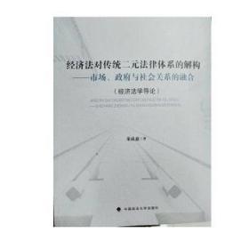 全新正版图书 经济法对传统二元法律体系的解构:市场、政府与社会关系的融合:经济法学导论董成惠中国政法大学出版社9787562092186只售正版图书