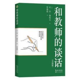 全新正版图书 和教师的谈话(升级版)列·符·赞科夫长江文艺出版社9787570210480 中小学教学研究普通大众只售正版图书