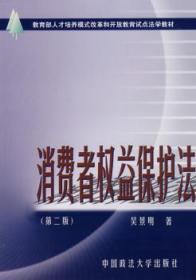 全新正版图书 消费者权益保护法(第二版)吴景明中国政法大学出版社9787562021803 消费者权益法律中国教材只售正版图书