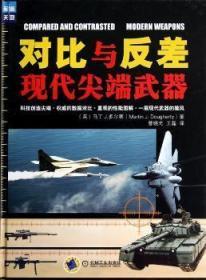 全新正版图书 对比与反差现代武器马丁多尔蒂机械工业出版社9787111404859 武器介绍世界只售正版图书