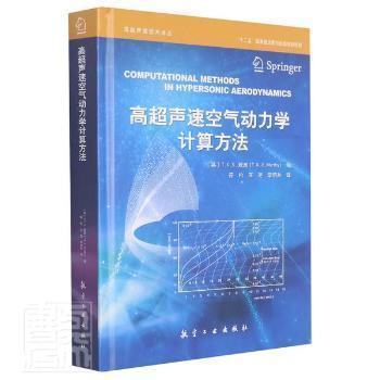 高超声速空气动力学计算方法(精)/高超声速技术译丛