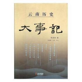 全新正版图书 云南历史大事记袁嘉谷云南社有限责任公司9787548938712只售正版图书