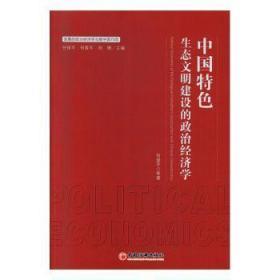 全新正版图书 中国生态文明建设的政治经济学何中国经济出版社9787513657884只售正版图书