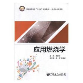 全新正版图书 应用燃烧学李爱琴中国石化出版社有限公司9787511453952只售正版图书