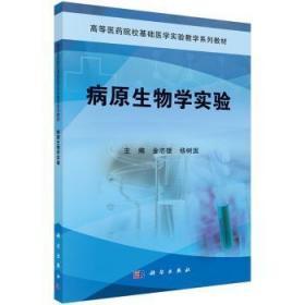 全新正版图书 病原生物学实验金志雄科学出版社9787030416469只售正版图书