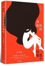 全新正版图书 你的身体是个仙境周晓枫北京十月文艺出版社9787530218464 散文中国当代作品集只售正版图书
