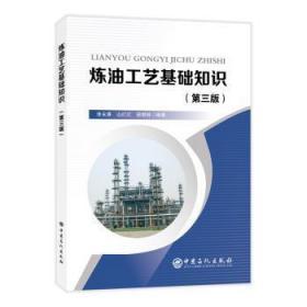 全新正版图书 炼油工艺基础知识(第3版)涂永善中国石化出版社有限公司9787511453235只售正版图书