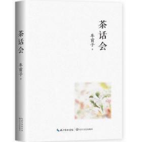 全新正版图书 茶话会车前子长江文艺出版社有限公司9787570220182 散文集中国当代普通大众只售正版图书