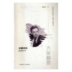 全新正版图书 威廉姆斯陈德中陕西师范大学出社9787561390597 威廉姆斯只售正版图书