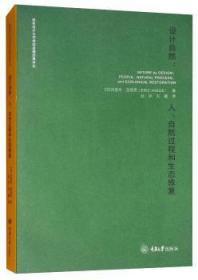 全新正版图书 设计自然:人、自然过程和生态修复:people, natural process, and ecological restoration加埃里克·西格思重庆大学出版社9787568902656只售正版图书