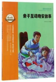 全新正版图书 亲子互动晚安故事知识达人成都地图出版社9787555704867 儿童故事作品集世界只售正版图书