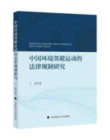 全新正版图书 中国环境邻避运动的法律规制研究惠中国政法大学出版社有限责任公司9787562066101 环境保护法研究中国普通大众只售正版图书