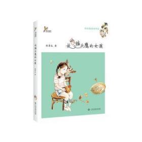 全新正版图书 放猫头鹰的女孩程景春江西高校出版社9787549378159只售正版图书