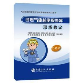 全新正版图书 可燃气体检测报警器现场检定中国石油化工股份有限公司天津分中国石化出版社有限公司9787511454270只售正版图书