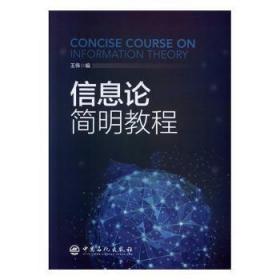全新正版图书 信息论简明教程伟中国石化出版社有限公司9787511455147  计算机专业从业者只售正版图书