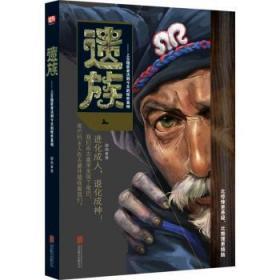 全新正版图书 遗族-上古隐匿者活到今天的惊世缪热北京联合出版公司9787550261556只售正版图书