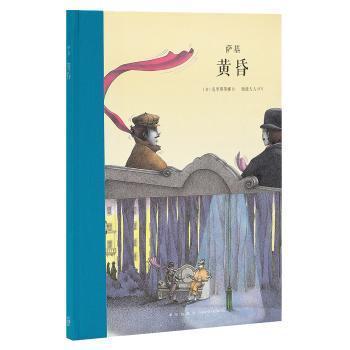 全新正版图书 黄昏萨基新星出版社9787513335591只售正版图书
