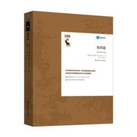 全新正版图书 知识论理查德·费尔德曼中国人民大学出版社9787300269863只售正版图书