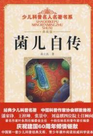 全新正版图书 菌儿自传-(典藏版)高士其湖北少儿出版社9787535341938 细菌少年读物只售正版图书