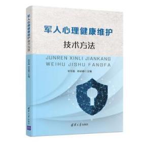 全新正版图书 心理健康维护技术方法宋华淼清华大学出版社有限公司9787302536239  军人只售正版图书
