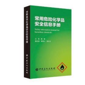 全新正版图书 常用危险化学品信息手册杨哲中国石化出版社有限公司9787511461780 化学品危险物品管理管理手册普通大众只售正版图书