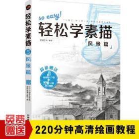 全新正版图书 轻松学素描:5:风景篇蓝博艺站中国铁道出版社9787113230234 素描技法只售正版图书