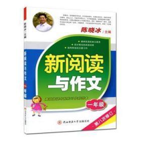 全新正版图书 一年级-新阅读与作文-第八次修订陈晓冰陕西师范大学出社有限公司9787561398609  小学生只售正版图书