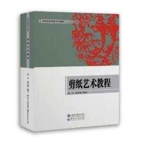 全新正版图书 剪纸艺术教程刘卓黑龙江大学出版社有限责任公司9787568605083 剪纸技法教材广大读者只售正版图书