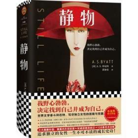 全新正版图书 静物拜厄特上海文艺出版社9787532174942只售正版图书