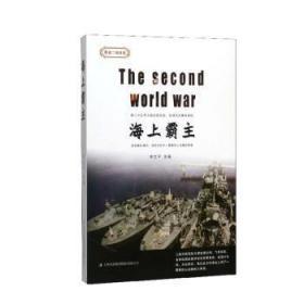 全新正版图书 海上霸主申吉林出版集团9787558166884只售正版图书
