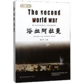 全新正版图书 浴血阿拉曼申吉林出版集团股份有限公司9787558166983只售正版图书