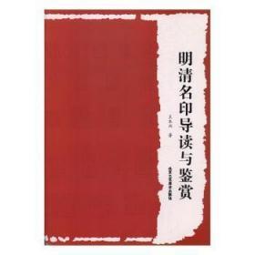 全新正版图书 明清名印导读与鉴赏本兴北京工艺社有限责任公司9787514018073 印章鉴赏中国明清时代普通大众只售正版图书