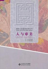 全新正版图书 人与审美一川本册北京师范大学出版社9787303115730 艺术美学只售正版图书